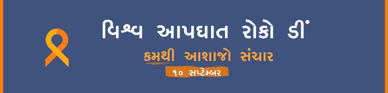 WSPD Banner Kutchi