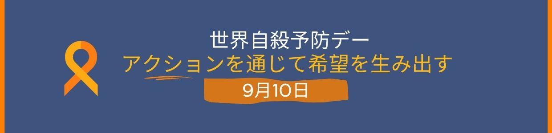 WSPD Banner Japanese