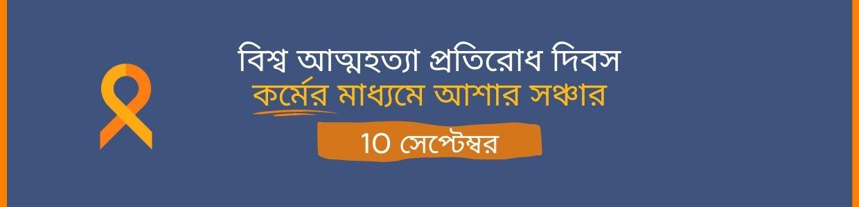WSPD Banner Bengali